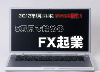 FX風林火山 | 5万円で始めるFX起業